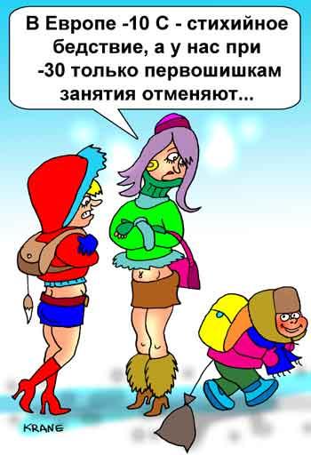Карикатура: В связи с низкой температурой занятия в школе отменяются..., Евгений Кран