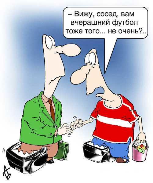 Карикатура: Вечно вчерашний футбол, Андрей Бузов