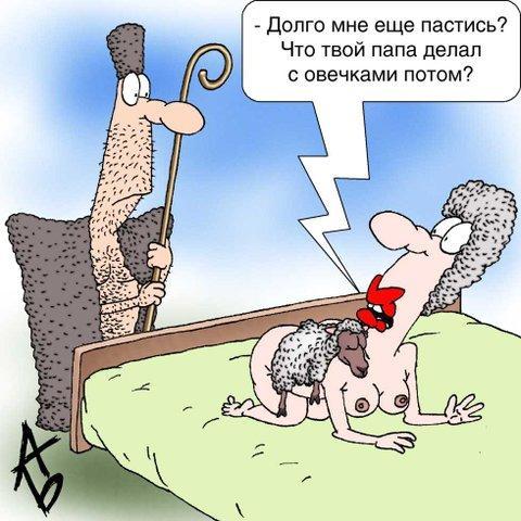 Карикатура: Горные перверсии, Андрей Бузов