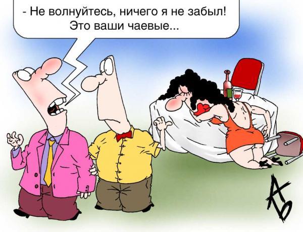 Карикатура: Правила хорошего тона, Андрей Бузов