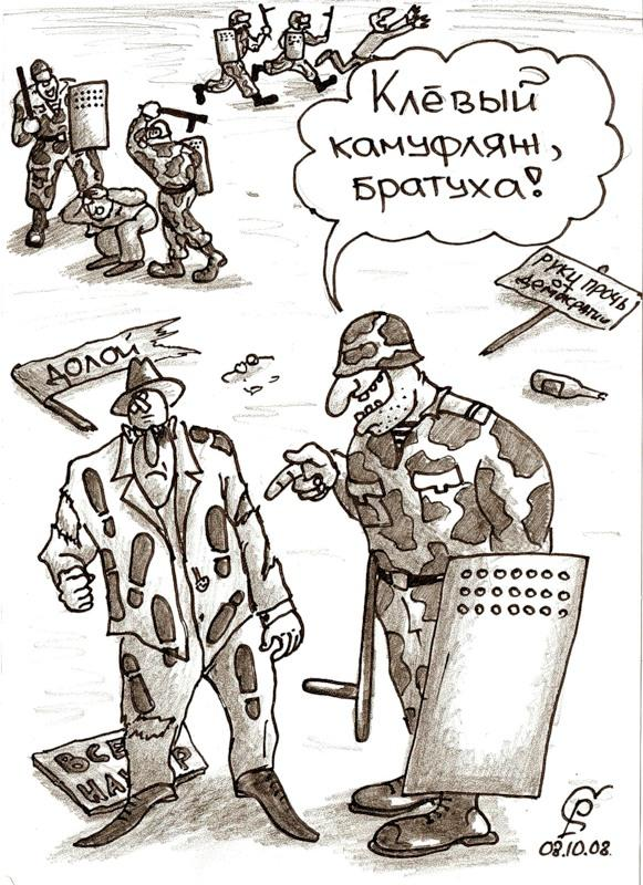 Карикатура: Камуфляж, Серебряков Роман