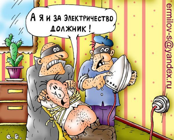 Карикатура: Должник, Сергей Ермилов