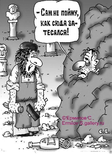 Карикатура: Затесался, Сергей Ермилов