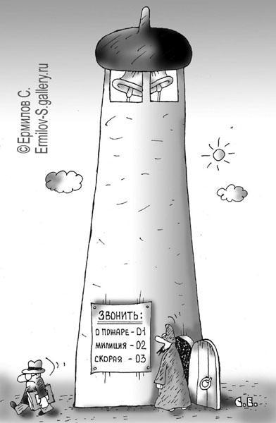 Карикатура: Звонить, Сергей Ермилов