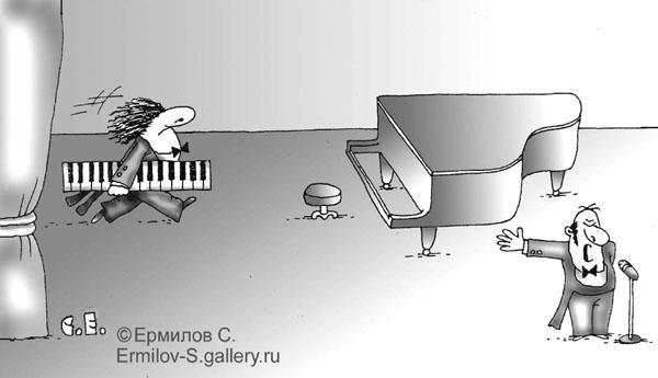 Карикатура: Клавиши несет, Сергей Ермилов