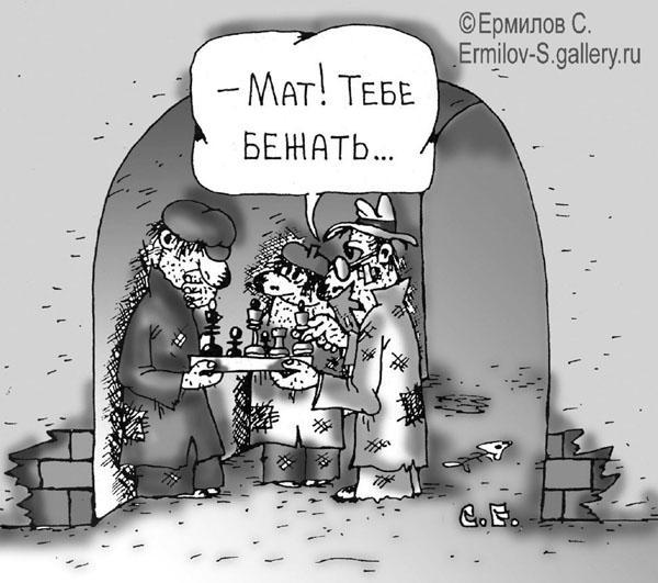 Карикатура: Мат тебе, Сергей Ермилов