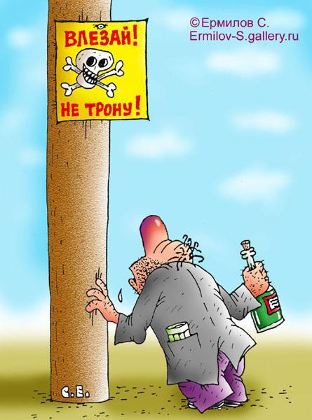 Карикатура: Влезай не трону, Сергей Ермилов