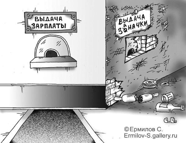 Карикатура: Заначка, Сергей Ермилов
