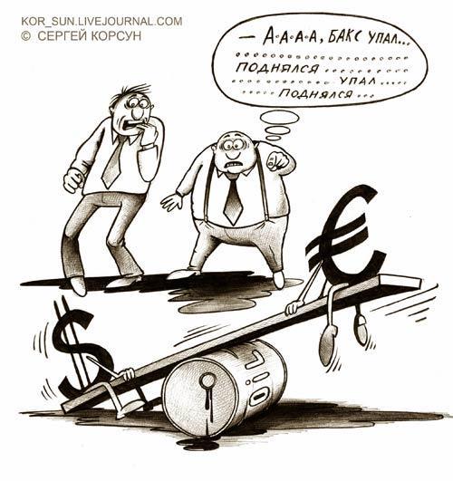 Карикатура: Финансовый кризис, Сергей Корсун