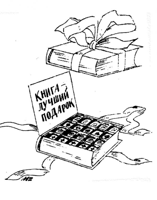 Карикатура: Лучший подарок, Марат Валиахметов