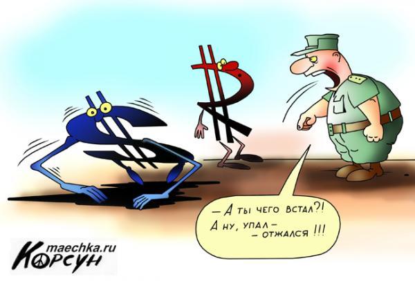 Карикатура: Дефолт, Сергей Корсун