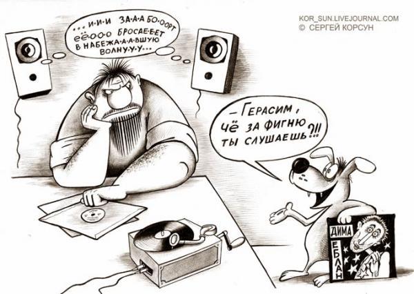 Карикатура: Герасим и Му Му, Сергей Корсун