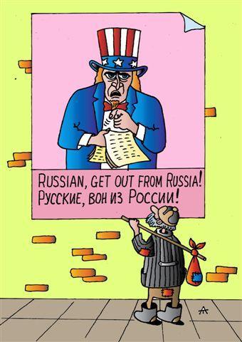 Карикатура: Руские вон из России!, Алексей Талимонов