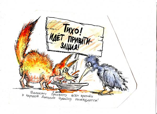 Карикатура: Чубайсизация, Бауржан Избасаров