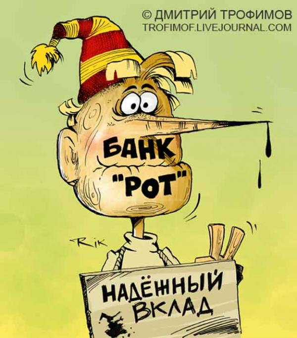 "Карикатура: БАНК""РОТ"", Трофимов Дмитрий"