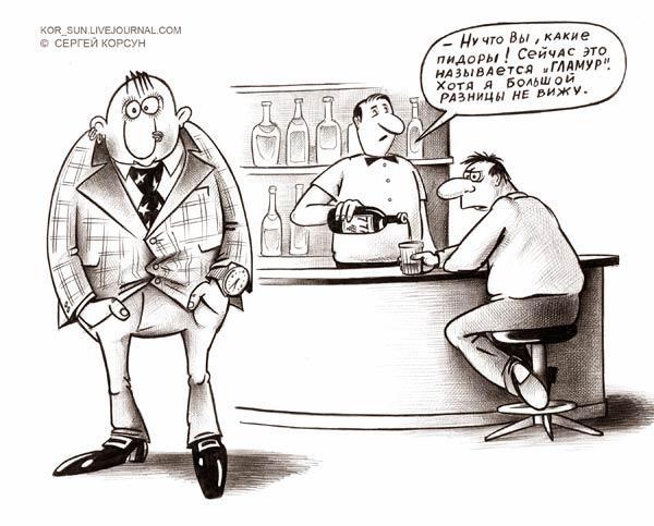 Карикатура: Гламур, Сергей Корсун