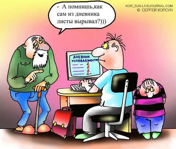 Карикатура: Дневник успеваимости, Сергей Корсун