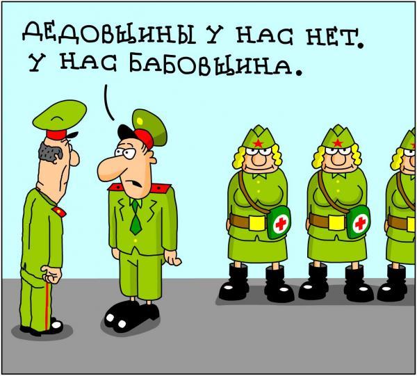 Карикатура: Бабовщина., Дмитрий Бандура