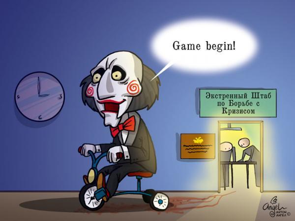 Карикатура: sAw #..., АнтонАнгел