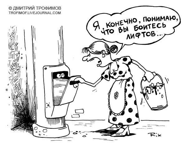 Карикатура: Фобия, Трофимов Дмитрий