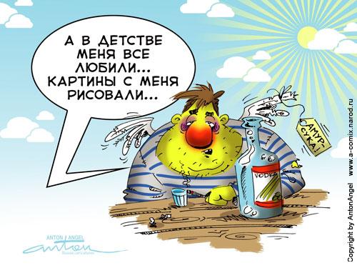 Карикатура: Амур, АнтонАнгел