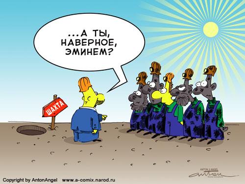 Карикатура: Эминем, АнтонАнгел