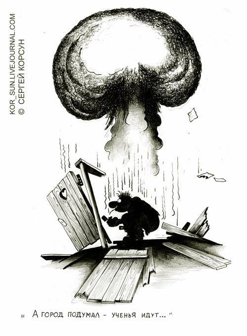 Карикатура: А город подумал, Сергей Корсун