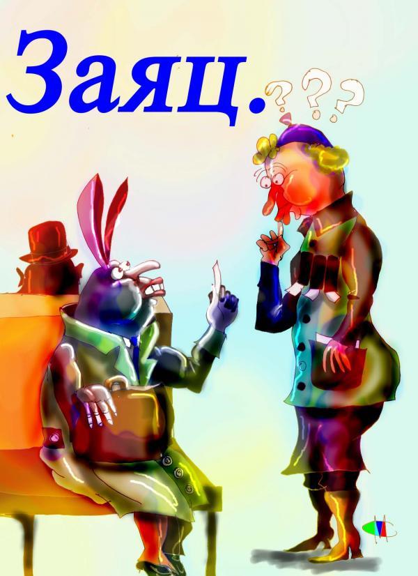 Карикатура: Заяц, Марат Самсонов