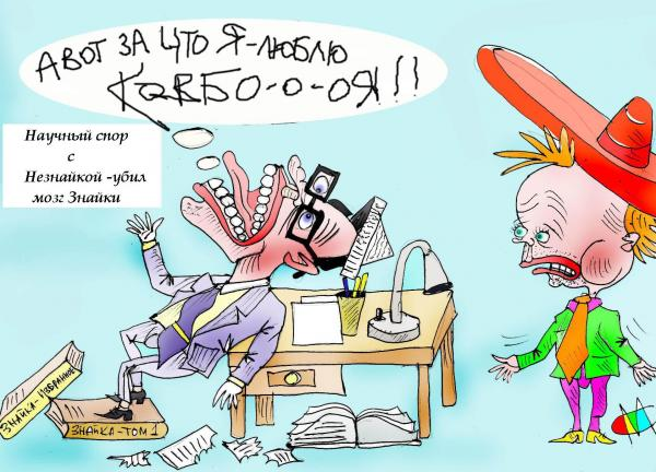 Карикатура: Знайка сошел с ума., Марат Самсонов