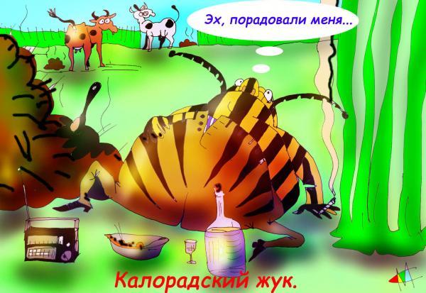 Карикатура: Калорадский жук, Марат Самсонов