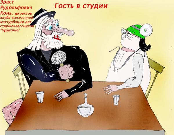 Карикатура: конь в студии, Марат Самсонов