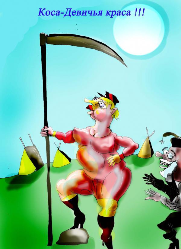 Карикатура: Коса-девичья краса, Марат Самсонов