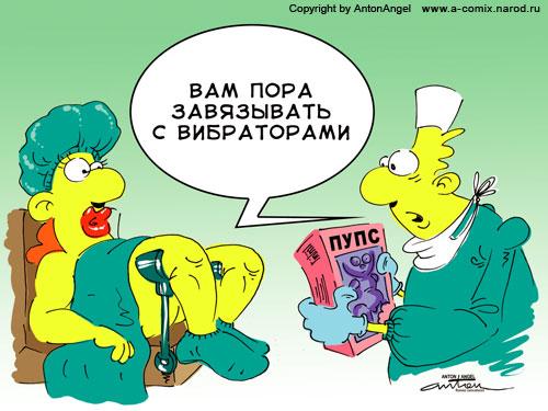 Карикатура: Результат искусственной любви, АнтонАнгел