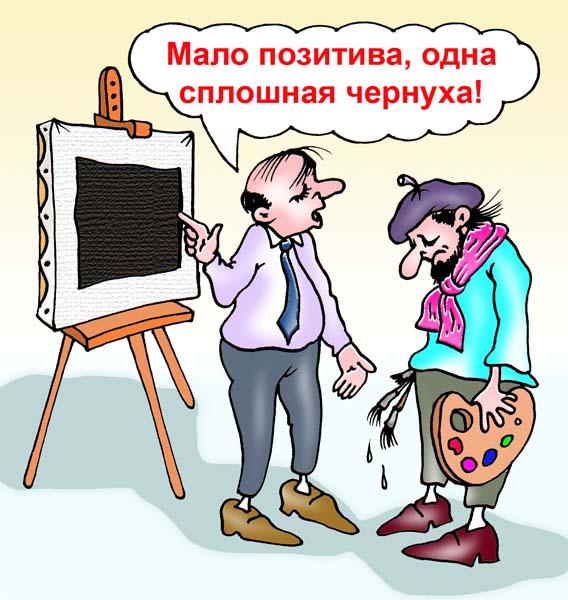 Карикатура: Вечное, Игорь Ревякин