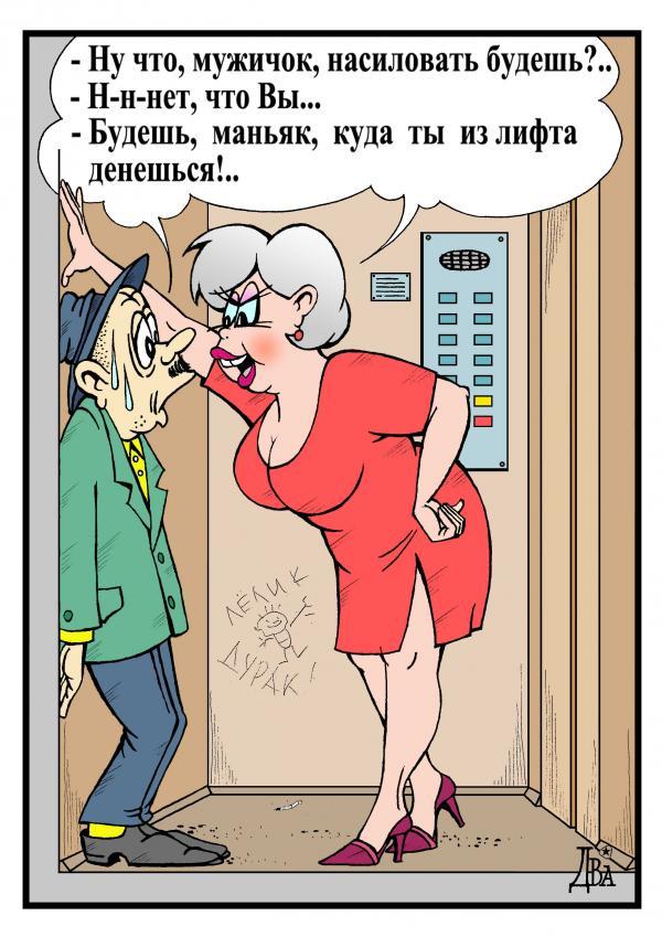 Карикатура: маньяк, виктор дидюкин