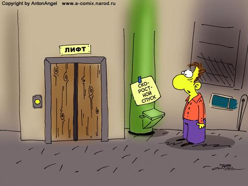 Карикатура: Скоростной спуск, АнтонАнгел