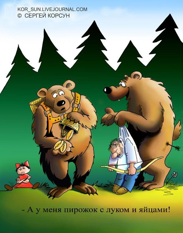 Карикатура: Пирожки, Сергей Корсун