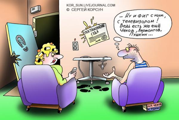 Карикатура: Телевизор, Сергей Корсун