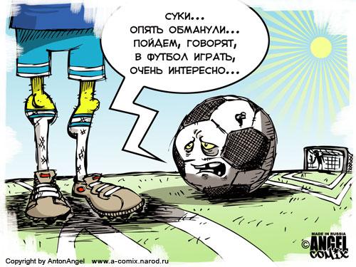 Карикатура: Обманули..., АнтонАнгел