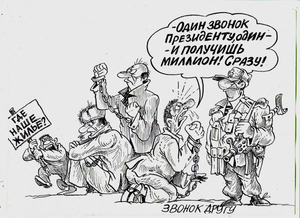 Карикатура: Звонок другу, Бауржан Избасаров