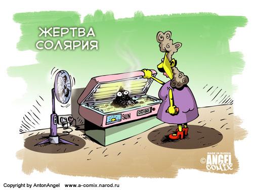 Карикатура: Жертва солярия, АнтонАнгел