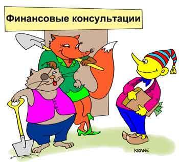 Карикатура: Консалтинг, Евгений Кран