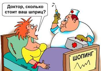 http://www.anekdot.ru/i/caricatures/normal/8/11/3/6.jpg