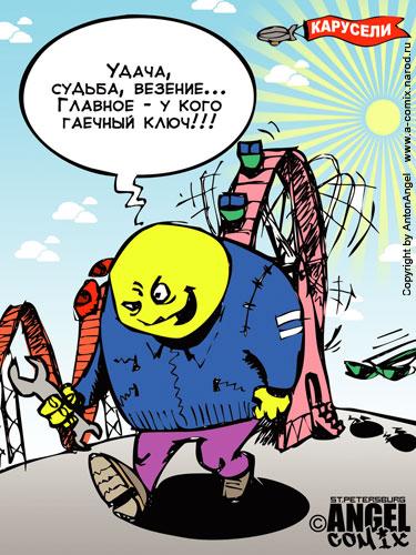Карикатура: истина, АнтонАнгел