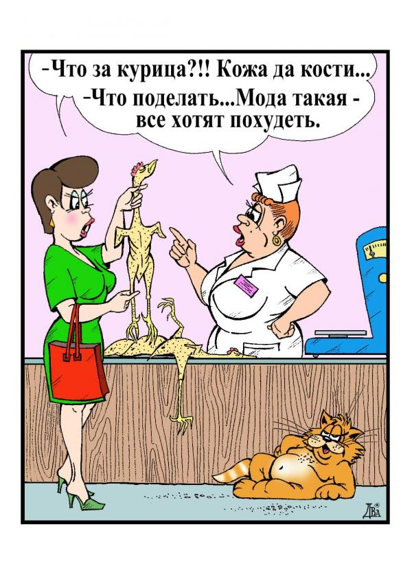 Карикатура: модный товар, виктор дидюкин