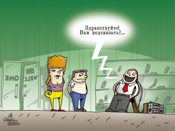 Карикатура: Консультант, АнтонАнгел