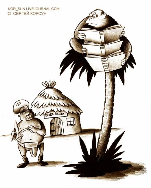 Карикатура: ОСЕННИЙ ПРЕЗИДЕНТСКИЙ ПРИЗЫВ 2008, Сергей Корсун