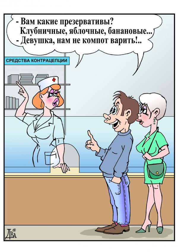 Карикатура: компот, виктор дидюкин