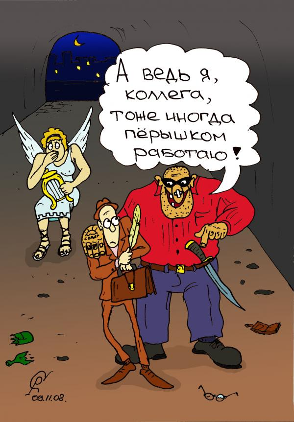 Карикатура: Коллега, Серебряков Роман