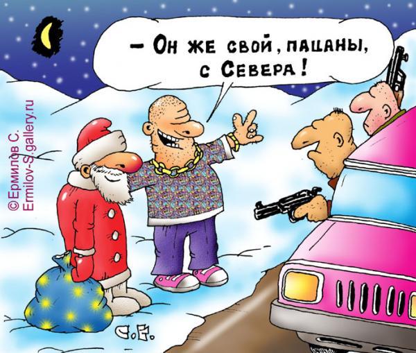 Карикатура: Братание, Сергей Ермилов